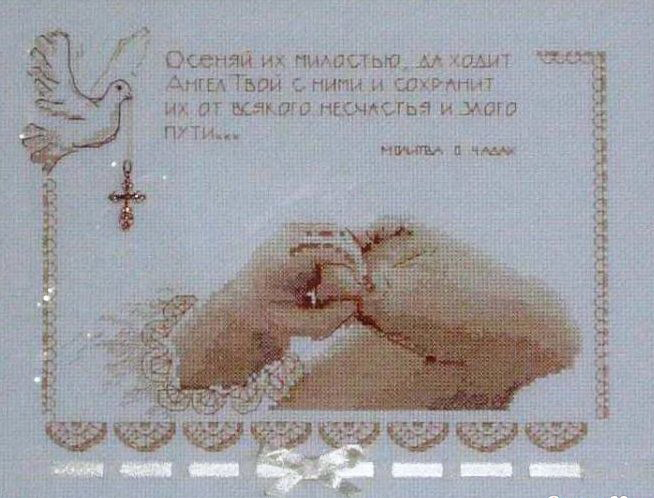Вышивка крестиком имени ребенка