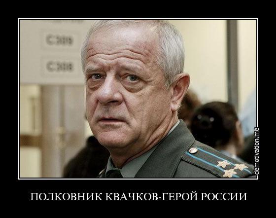 Квачкова хотят судить ещё и за моральное оправдание терроризма
