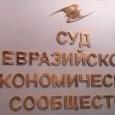 Беларусь ждет третьего транша кредита ЕврАзЭС