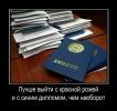 Подскажите, пишется ли оценка за дипломную работу в дипломе или просто в вкладыше или вообще не пишется...