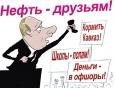 Сердце Путина осталось в панамских оффшорах