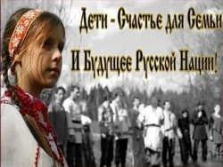Россия и русский народ