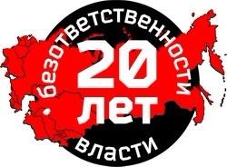 20 лет оккупации безответственной властью