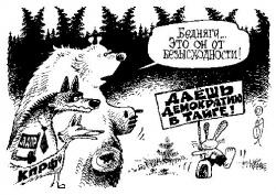 Либеральная демократия - злокачественная опухоль России