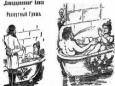 Истории от Олеся Бузины: Империя грязных слухов