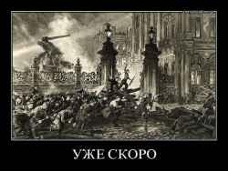 Октябрьская революция изменила не только Россию – она изменила весь мир. Ч.2