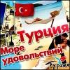 Так вот ты какая, райская страна Турция