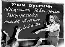 Русский язык больше не язык?
