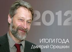 Итоги года. Путин как периферия
