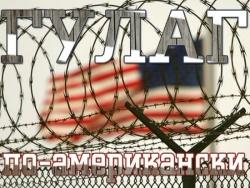 Тюремное рабство в США