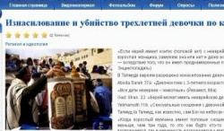 Статья «Изнасилование и убийство трехлетней девочки по канонам иудаизма» признана экстремистской