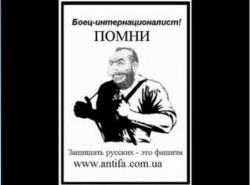Россия: БЕЙТАР - сионистские отряды для уничтожения русских в России