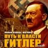 """""""Гитлер. Путь к власти"""". Фильм Леонида Млечина. (видео)"""