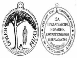 """""""Орден Иуды"""": Проклята Мазепа 300 лет спустя"""