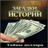 Загадки истории.Тайны доллара. (видео)