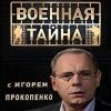 Военная тайна с Игорем Прокопенко (04.02.2013)