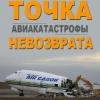 Авиакатастрофы. Точка невозврата. (2013)