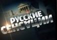 Русские сенсации - Ксения Собчак. Откровение.