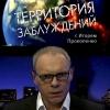 Территория заблуждений с Игорем Прокопенко. №5.(видео)