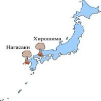 Атомная дехристианизация Япония или Иудо-масонская бомбардировка Трумэна