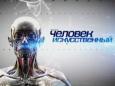 Человек искусственный: Запчасти (видео)