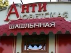 Всякая антисоветская гнида является гнидой антирусской
