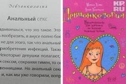 На прилавки уральских магазинов вернулась книга об разврате