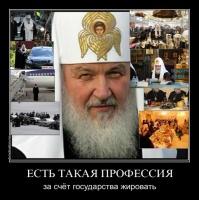 """Журнал """"РБК"""" подсчитал, на что живет РПЦ"""