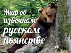 Миф об извечном русском пьянстве