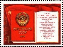 Глава 7. Основные права, свободы и обязанности граждан СССР (Конституция 1977года)