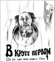 Ложь в книге «Архипелаг Гулаг»