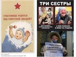 Семья и дети на плакатах: в СССР и сейчас