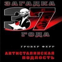Гровер Ферр. Шестьдесят одна неправда Никиты Хрущёва о Сталине.