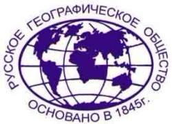 """Состав Попечительского Совета """"Русского"""" географического общества"""