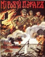 Почему Россия не могла не проиграть Первую мировую войну (социально-экономические аспекты)