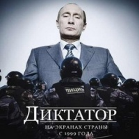 2013. ПУТИН. В ЦИФРАХ И ФАКТАХ