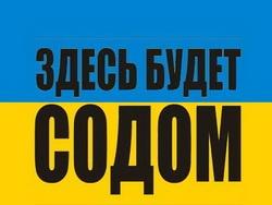 Новая власть Украины - педерасты и психбольные. (ВИДЕО)