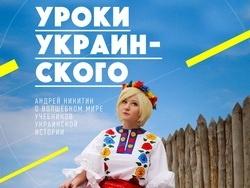 Уроки украинского: чему учат школьников учебники украинской истории?