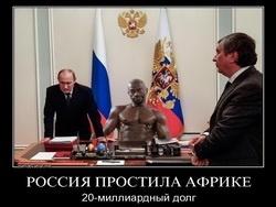 Россия списала долг Африке на 20 млрд. долларов