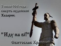 Украина или вторая Хазария?