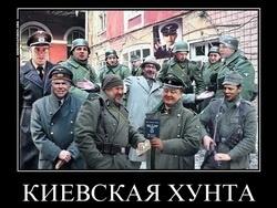 Будущее киевской хунты