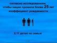 Демографическая безопасность, как национальная идея Беларуси