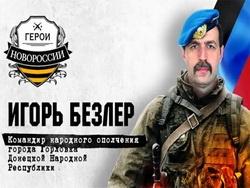 Игорь Безлер: «Будет тяжело, но мы русские, мы выстоим»
