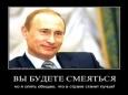 Где большая сволочь у власти - в Russia или на Украине?