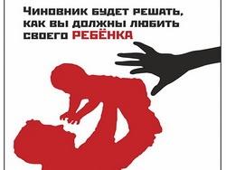 Беззащитность народа перед российской ювеналкой