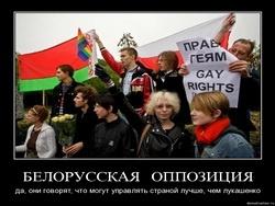 Лукашенко против оппозиции: единство и борьба противоположностей?