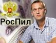 Навального могут заказать?