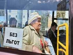 Пенсионеров Подмосковья лишили бесплатного проезда