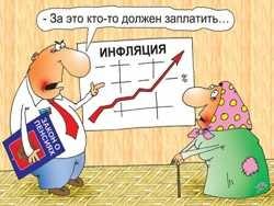Кто оплатит просчеты правительства России?