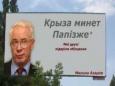 Азаров выпустил книгу на немецком языке о перевороте на Украине